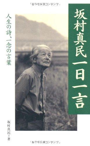Ichinichi Ichigen
