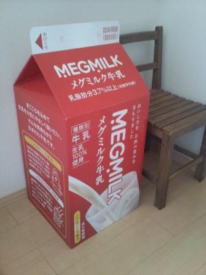 メグミルク牛乳