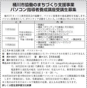20141018okegawa.jpg