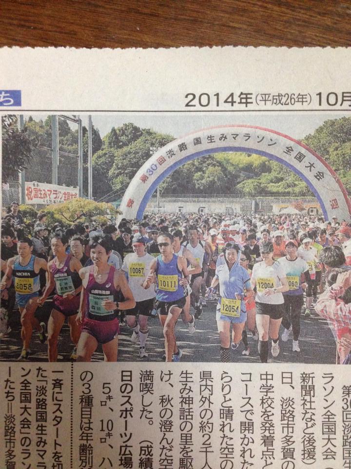2014淡路国生み神戸新聞