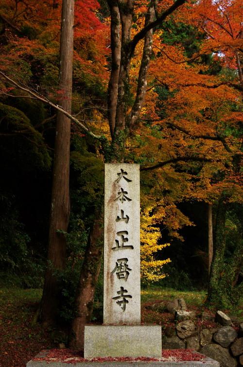 正暦寺 石碑