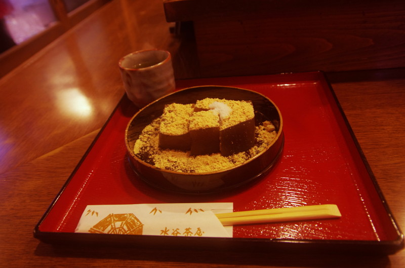 水谷茶屋 わらびもち1
