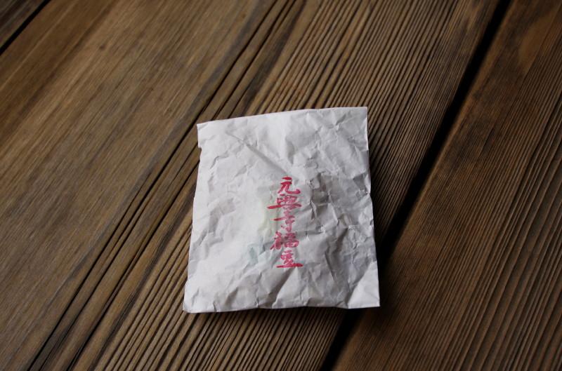 元興寺 福豆