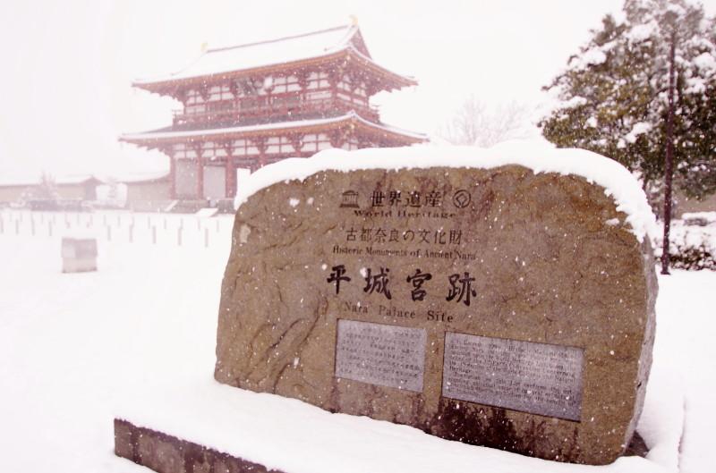 平城宮跡 門 石碑