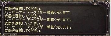 なり バサ斧OE成功チャット