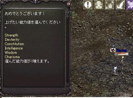 なり54レベルアップ