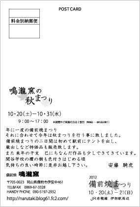コピー-~12秋まつり-[更新済