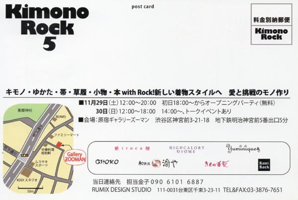 kimonorock5_02.jpg