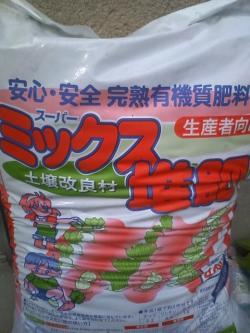 10-24堆肥