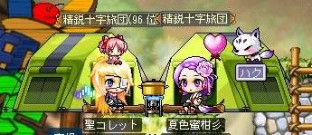 Maple130325_124106.jpg