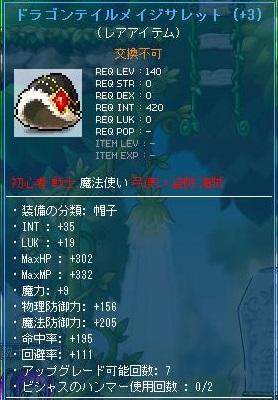 Maple130508_163500.jpg