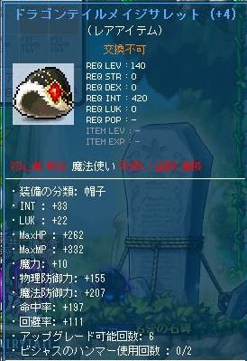 Maple130508_184331.jpg