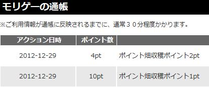 キャプチャ gen p 12.29 3