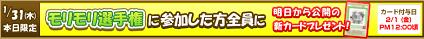 キャプチャ GEN MORI S 1.31