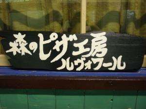 川崎 森のピザ工房ルヴォワール