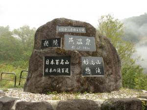 新潟県妙高 燕温泉