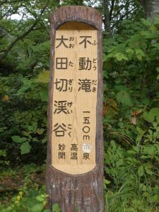 新潟 不動滝