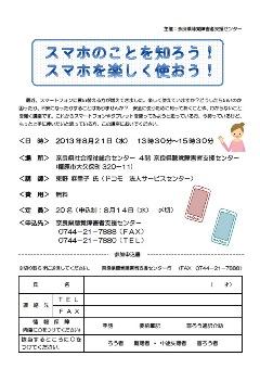 gyoji20130821.jpg