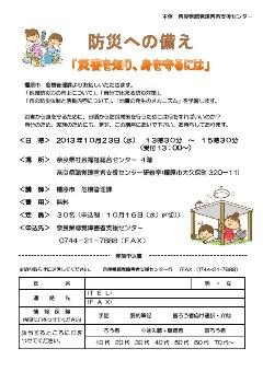 gyoji20131023.jpg