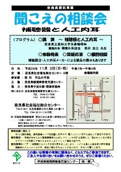 gyoji20131103.jpg