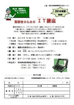 gyoji20141211.jpg