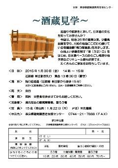 gyoji20150130.jpg