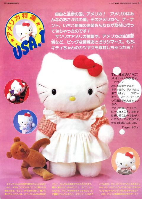 Kitty1985