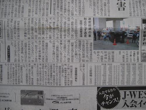 山陽新聞 20120606