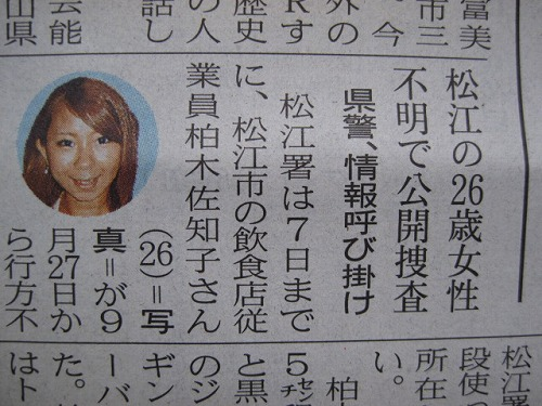 山陽新聞 20121008