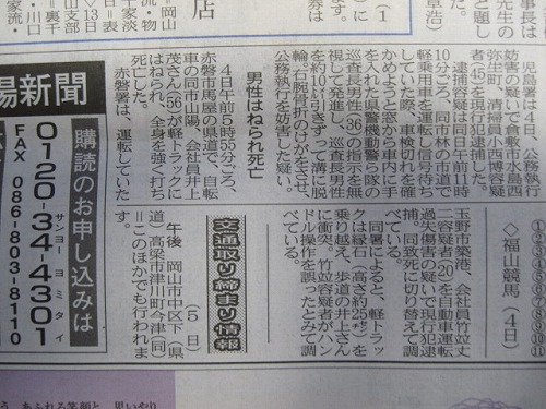 山陽新聞 20111207