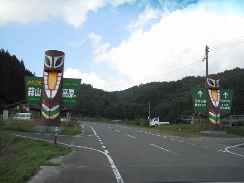 蒜山高原20121015