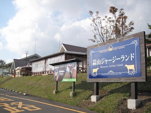 蒜山ジャージーランド20121015