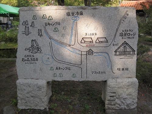 塩釜の冷泉 20121015