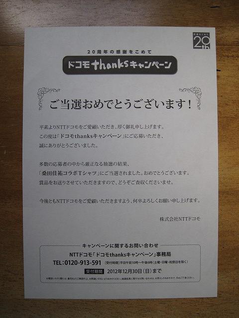 docomo 20121022
