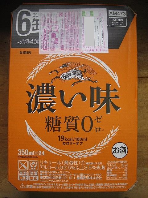 イオン&キリンGGキャーンペーン20121110