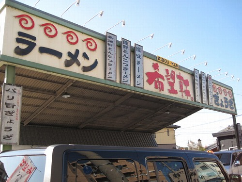 播州龍野・希望軒 20121203