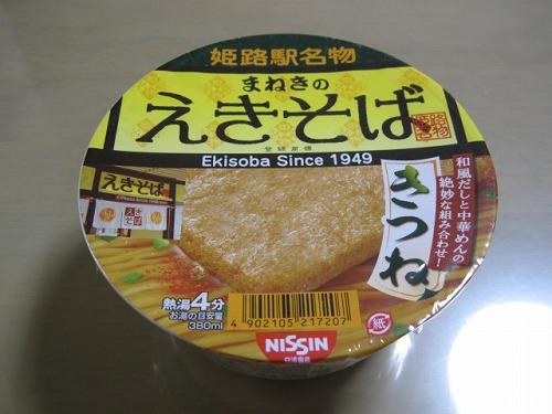 姫路駅名物 まねきのえきそば 20121203