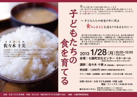 sasaki_tomi_flier_Rs.jpg
