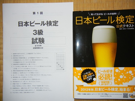 ビール検定