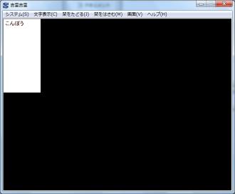 データロード画面