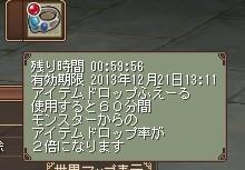 2013y12m21d_122645926.jpg