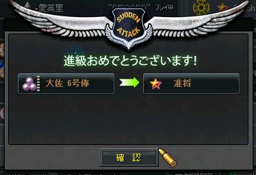 昇級 准将