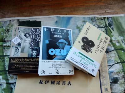 ブログ映画本ありきDSCN0196