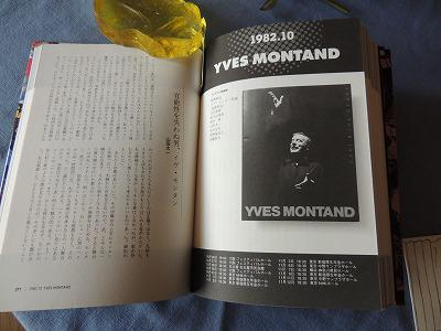 イブ・モンタン今江DSCN4021