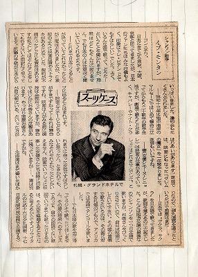 北海道新聞記事モンタン 1