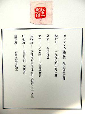 モンタンの微苦笑・奥付DSCN4126