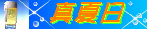 manatsubi-logo.jpg