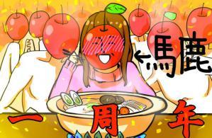 繧翫s縺斐&繧謎ク€蜻ィ蟷エ_convert_20121206133358
