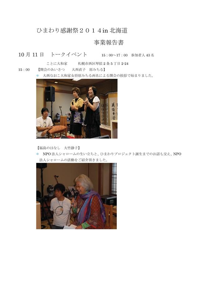 ひまわり感謝祭事業報告書完成版-001