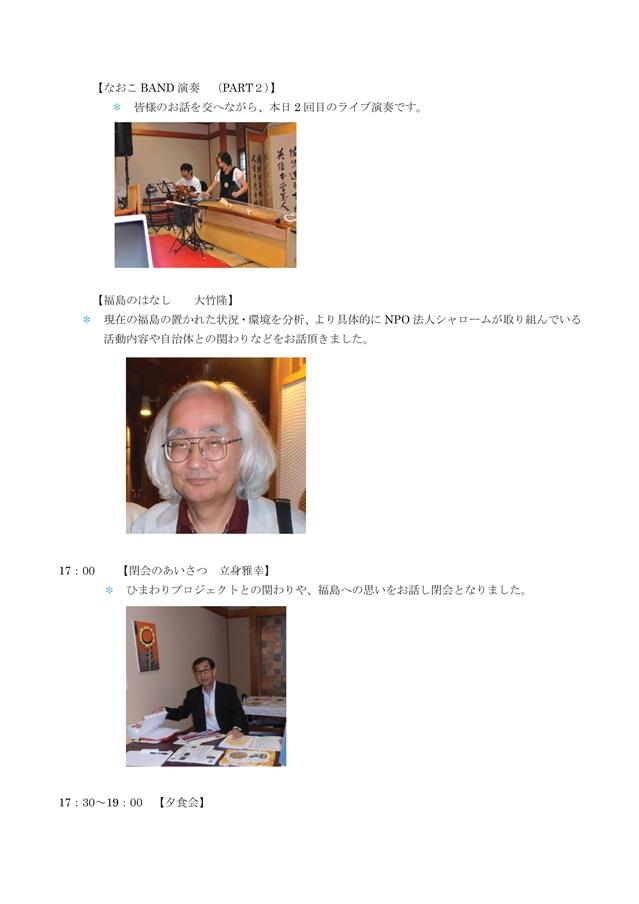 ひまわり感謝祭事業報告書完成版-003